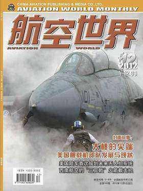 航空世界 月刊 2012年12月(电子杂志)(仅适用PC阅读)