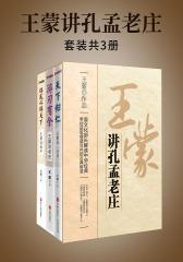 王蒙讲孔孟老庄(套装共3册)
