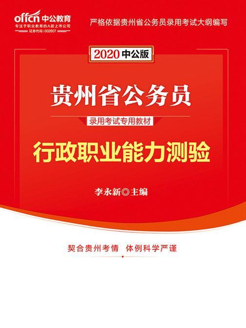 中公2020贵州省公务员录用考试专用教材行政职业能力测验