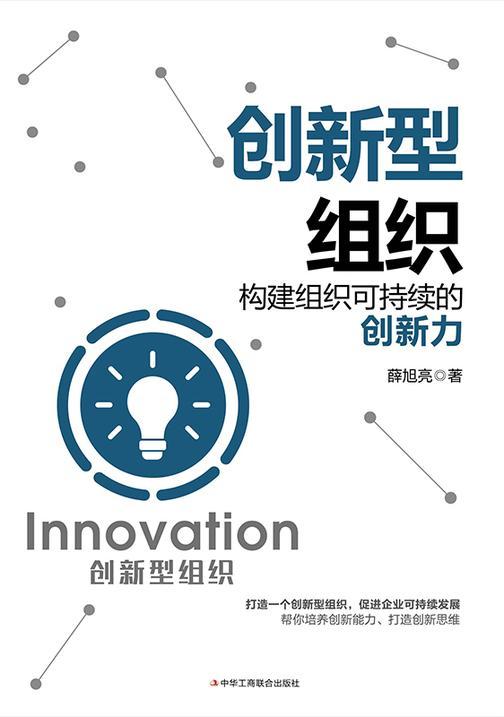 创新型组织:构建组织可持续的创新力(打造一个创新型组织,促进企业可持续发展!帮你培养创新能力、打造创新思维!)