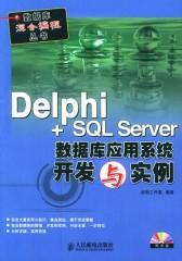 Delphi + SQL Server数据库应用系统开发与实例(仅适用PC阅读)