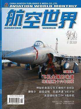 航空世界 月刊 2012年11月(电子杂志)(仅适用PC阅读)
