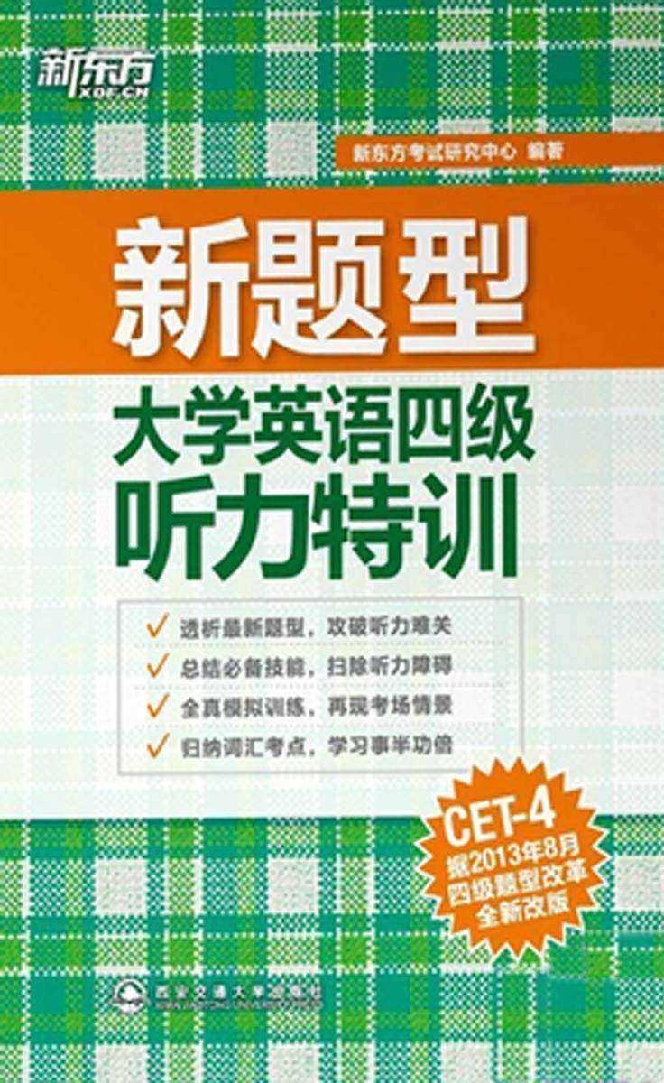 新东方·(新题型)大学英语四级听力特训