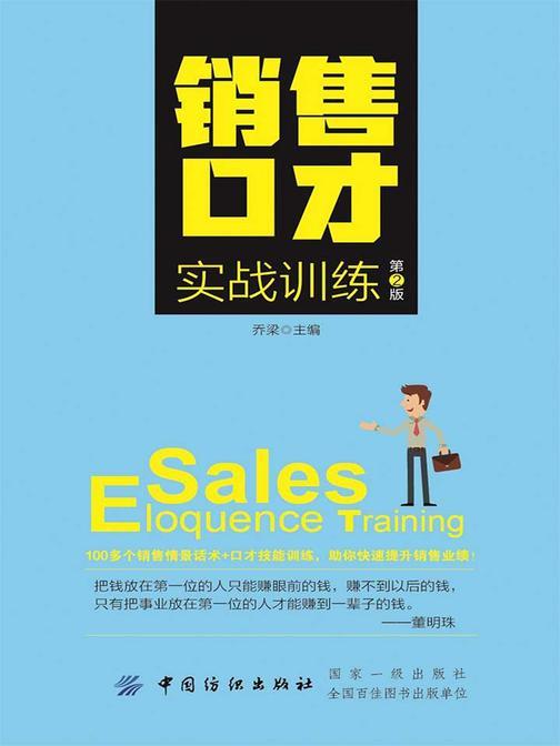 销售口才实战训练(第2版)