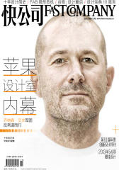 快公司FASTCOMPANY之苹果设计室(电子杂志)
