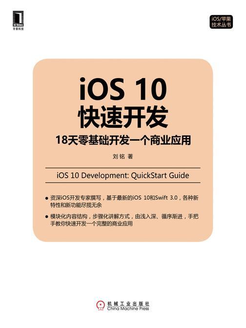 iOS 10快速开发:18天零基础开发一个商业应用