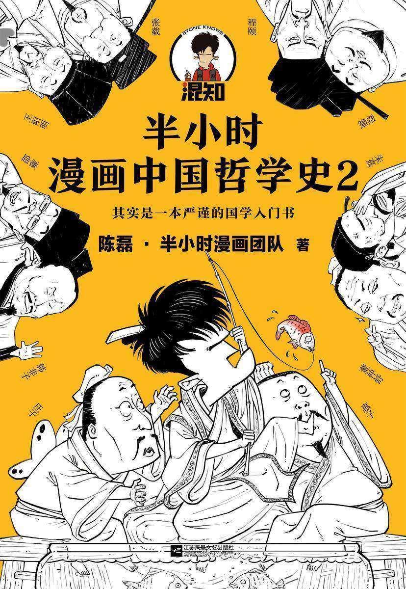 半小时漫画中国哲学史2
