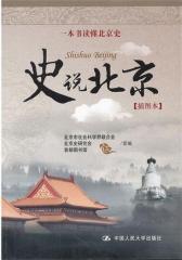 史说北京(插图本)(仅适用PC阅读)