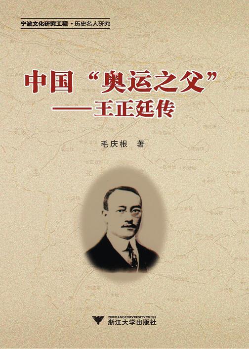 """中国""""奥运之父"""":王正廷传"""