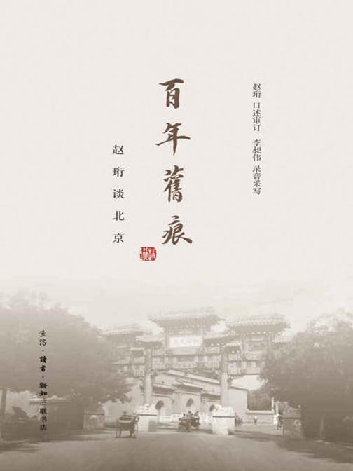 百年旧痕:赵珩谈北京