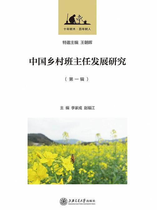 中国乡村班主任发展研究(第1辑)