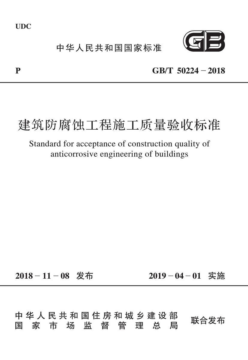 GB/T 50224-2018 建筑防腐蚀工程施工质量验收标准