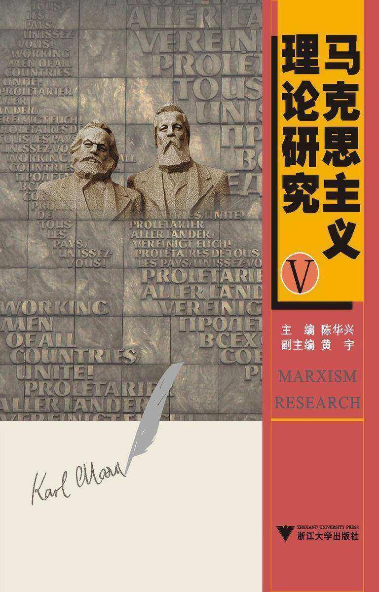 马克思主义理论研究.5
