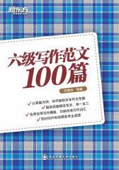 六级写作范文100篇