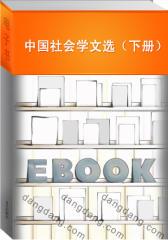 中国社会学文选(下册)(仅适用PC阅读)