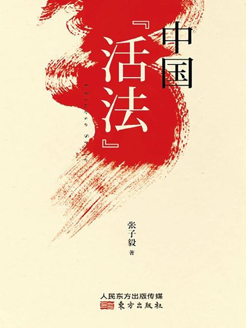 """中国""""活法"""""""