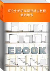 研究生新阶英语视听说教程  教师用书(仅适用PC阅读)