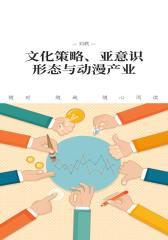 文化策略、亚意识形态与动漫产业