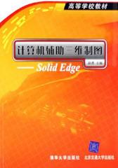 计算机辅助三维制图――SolidEdge(仅适用PC阅读)