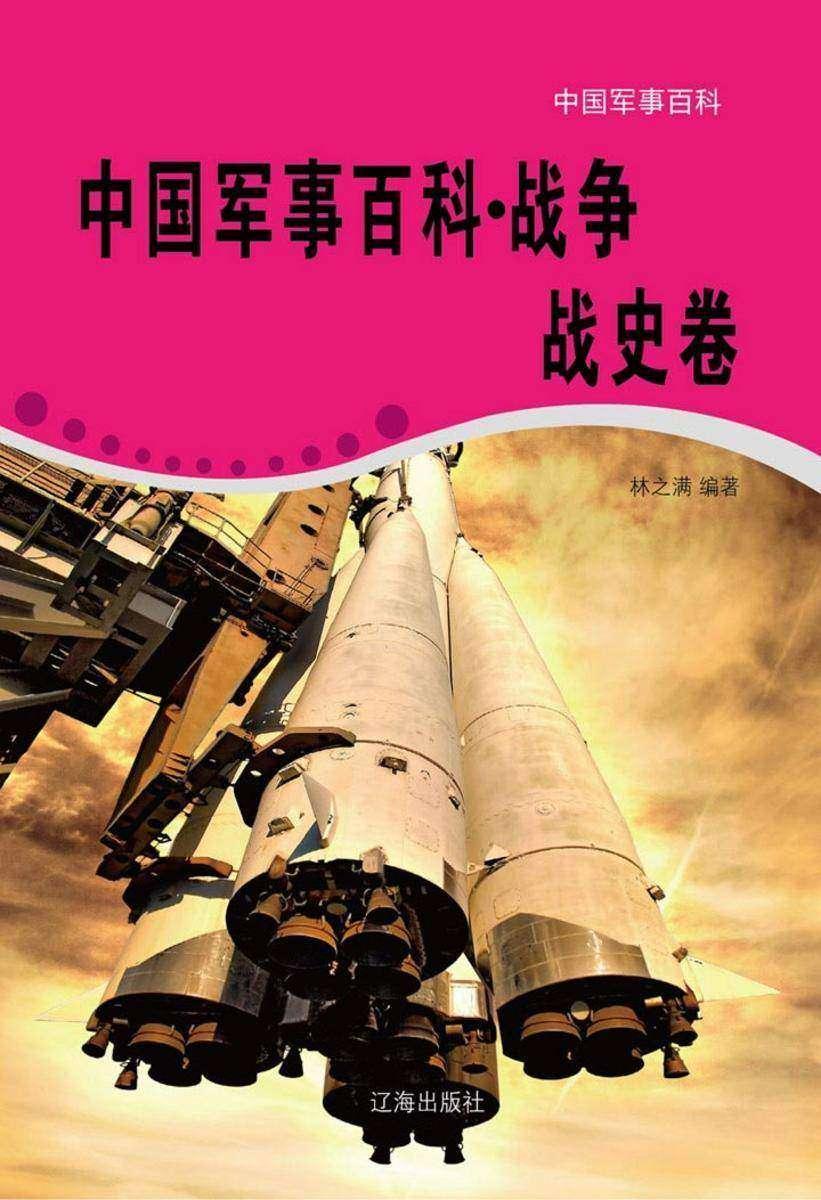 中国军事百科(战争战史卷)