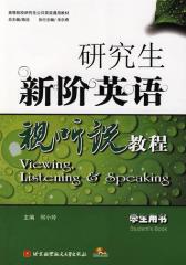 研究生新阶英语视听说教程  学生用书