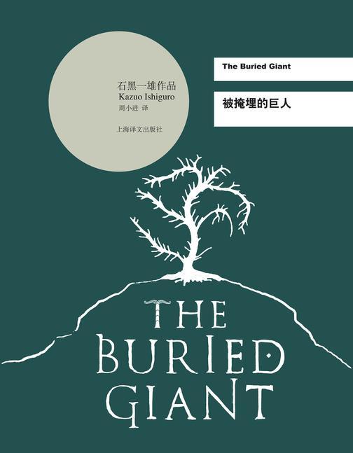 被掩埋的巨人(2017年诺贝尔文学奖获得者石黑一雄作品)