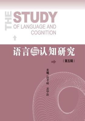 语言与认知研究(第五辑)