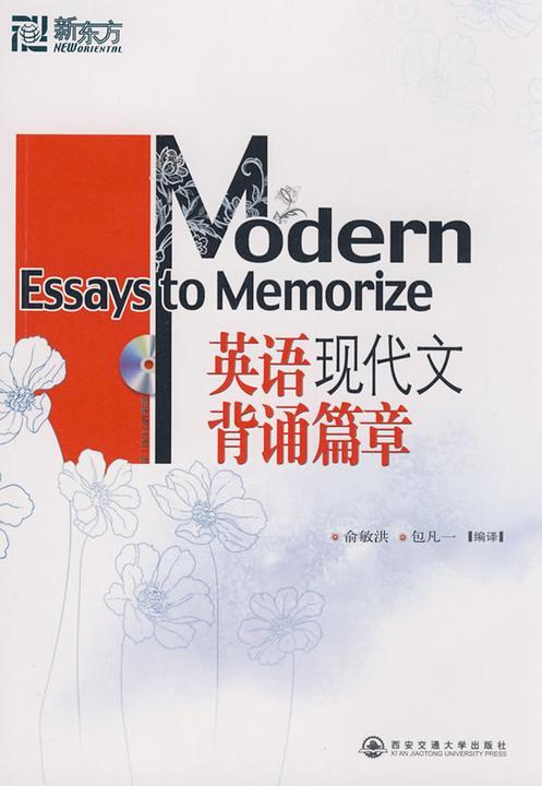 新东方·英语现代文背诵篇章