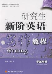 研究生新阶英语写作教程  学生用书(仅适用PC阅读)