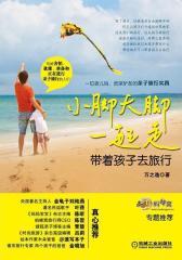 小脚大脚一起走:带着孩子去旅行(试读本)