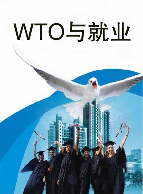 WTO与就业