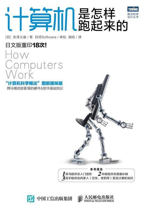 计算机是怎样跑起来的