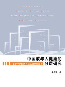 中国成年人健康的分层研究——基于个体因素和社区因素的分析