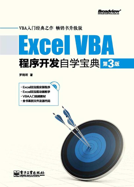 ExcelVBA程序开发自学宝典