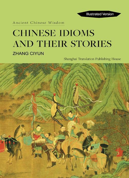 中国成语故事(英文版)
