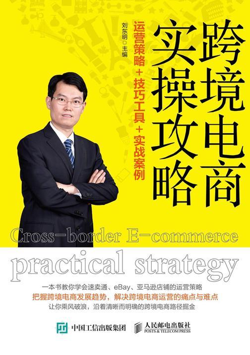 跨境电商实操攻略:运营策略+技巧工具+实战案例