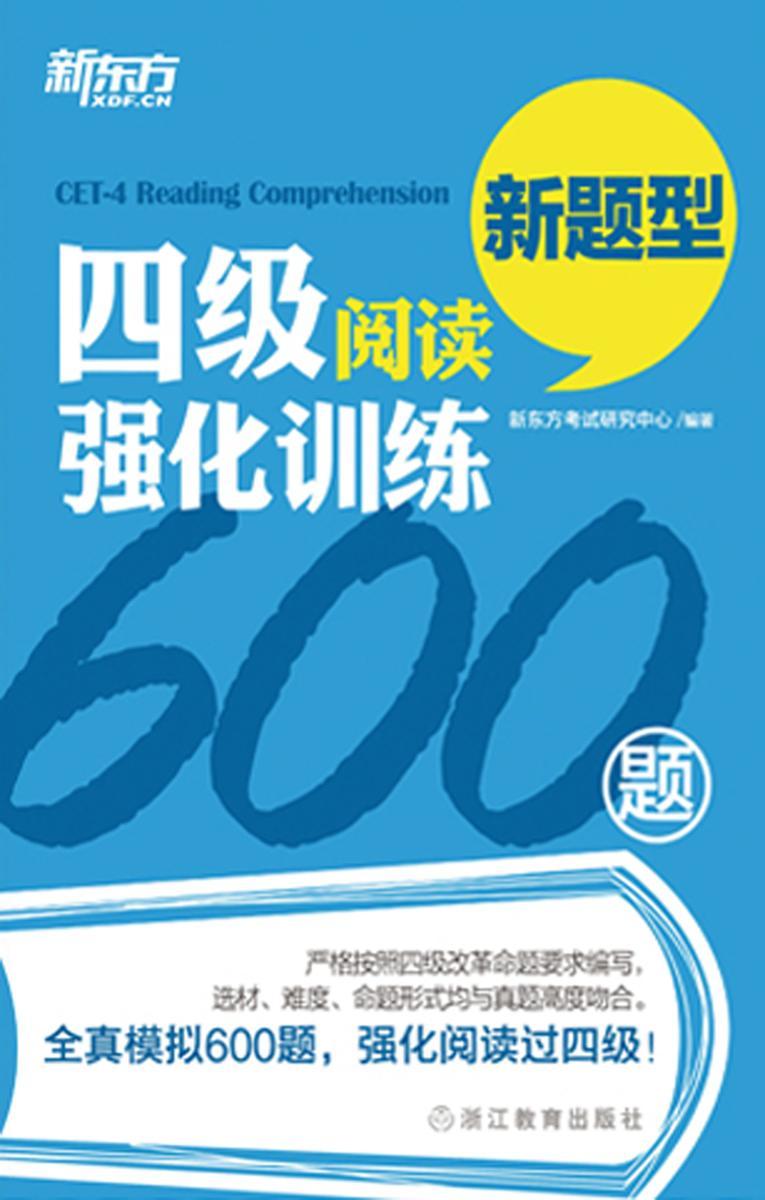 新东方·四级阅读强化训练600题(新题型)