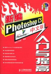 新编Photoshop CS中文版入门与提高(仅适用PC阅读)