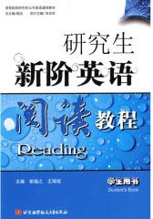 研究生新阶英语阅读教程  学生用书(仅适用PC阅读)