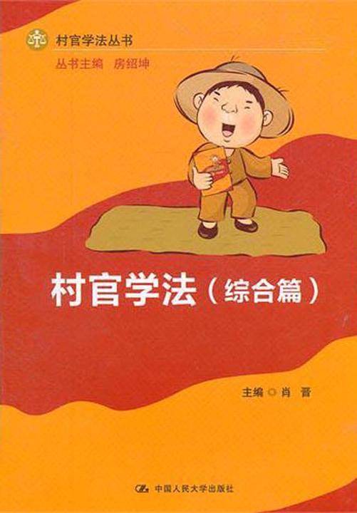 村官学法(综合篇)