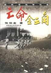 亡命金三角——国民党残军写真