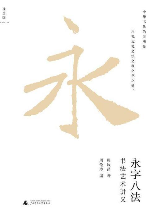 永字八法:书法艺术讲义