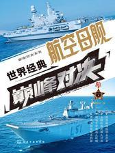 世界经典航空母舰巅峰对决