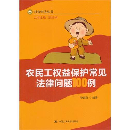 农民工权益保护常见法律问题100例(仅适用PC阅读)
