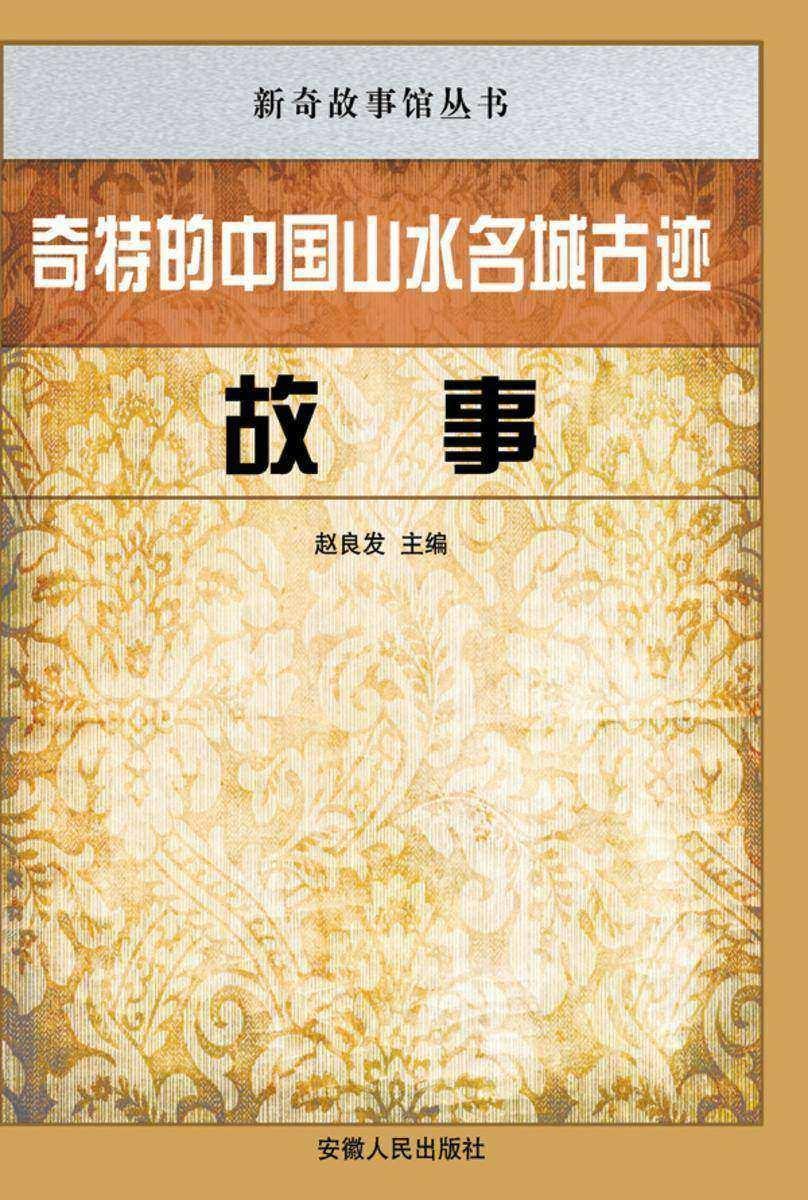 奇特的中国山水名城古迹故事