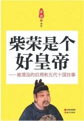 柴荣是个好皇帝——被湮没的后周和五代十国往事