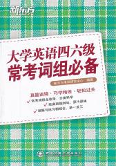 大学英语四、六级常考词组必备(新东方大愚英语学习丛书)