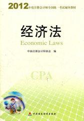 2012年度注册会计师全国统一考试辅导教材《经济法》(试读本)