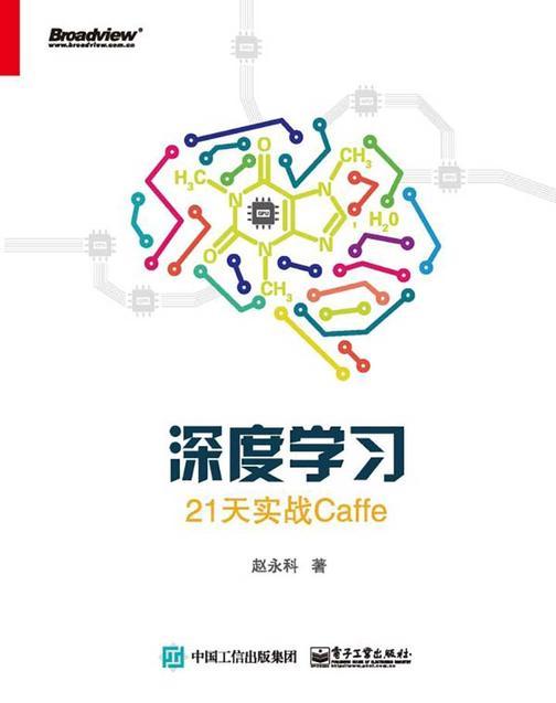 深度学习:21天实战Caffe