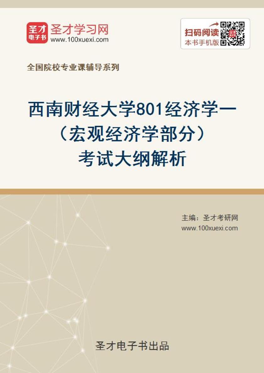 2020年西南财经大学801经济学一(宏观经济学部分)考试大纲解析